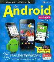 คู่มือ Android ฉบับสมบูรณ์ Best Guide
