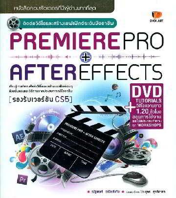 ตัดต่อวิดีโอและสร้างเอฟเฟ็กต์ระดับมืออาชีพ Premiere Pro + After Effects + DVD