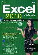 Excel 2010 ฉบับสมบูรณ์ + CD