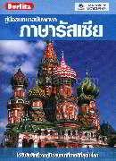 คู่มือสนทนาฉบับพกพา : ภาษารัสเซีย