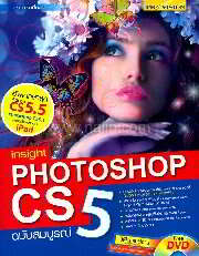 insight Photoshop CS5 ฉบับสมบูรณ์ อัพเดทล่าสุด Adobe CS5.5 + DVD