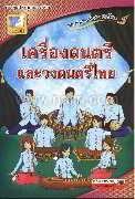 เครื่องดนตรีละวงดนตรีไทย