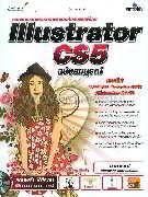 ออกแบบเวกเตอร์กราฟิกและสื่งสิ่งพิมพ์ด้วย Illustrator CS5 ฉบับสมบูรณ์ + CD