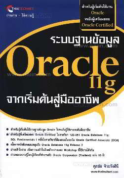 ระบบฐานข้อมูลOracle 11gจากเริ่มต้นสู่มือ