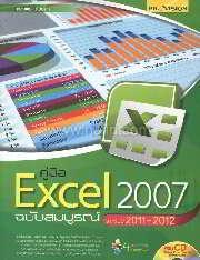คู่มือEXCEL2007ฉบับสมบูรณ์ ปี 2011-12+CD