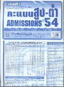 คะแนนสูง-ต่ำ Admissions 54