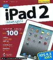 คู่มือ iPad 2 ฉบับสมบูรณ์