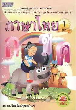 ภาษาไทย ชุด1