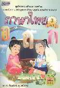 ภาษาไทย ชุด3