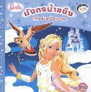 บาร์บี้ มังกรน้ำแข็ง Barbie: The Ice Dra