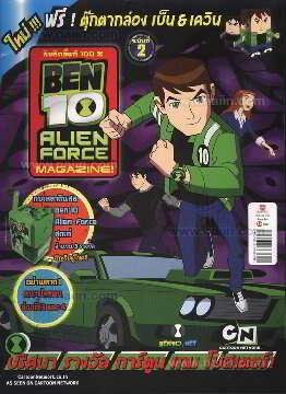 BEN 10 ALIEN FORCE ฉ.2