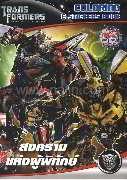 Transformers สงครามแห่งผู้พิทักษ์