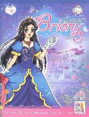 รบส.เจ้าหญิงไบรโอนี่ ล.1 เจ้าหญิงผู้สง่า