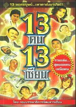 13 คน 13 เซียน