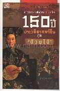 150 ปี ประวัติศาสตร์จีนยุคป่วยไข้