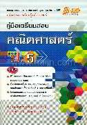 คู่มือเตรียมสอบคณิตศาสตร์ ป.5 แกนกลาง 51