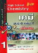 High School Chemistryม.4-6เล่ม1เพิ่มเติม