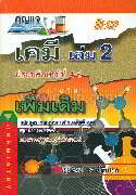 กุญแจเคมี ม.4-6 เล่ม 2 (เพิ่มเติม) 51