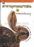 สารานุกรมเยาวชน ชุดธรรมชาติของงู