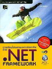 การเขียนโปรแกรมอย่างมืออาชีพด้วย.NET FRA