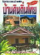 บ้านดินถิ่นไทย