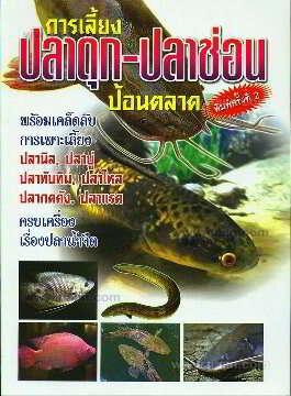 การเลี้ยงปลาดุก-ปลาช่อน