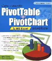 พื้นฐาน + ประยุกต์ใช้ PivotTable + Pivot