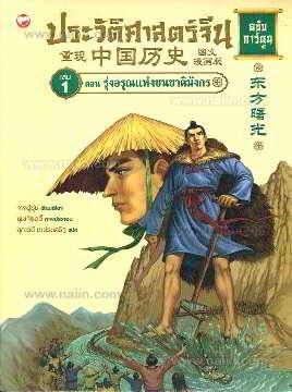 ประวัติศาสตร์จีน ฉบับการ์ตูน 1