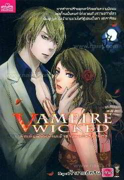 Vampire Wicked รักเกินพิกัดร้ายเจ้าชายแวมไพร์แสนกล