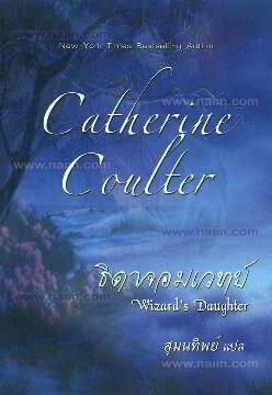 ธิดาจอมเวทย์(Wizard's Daughter)