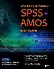 การวิเคราะห์ปัจจัยด้วย SPSS และ AMOS