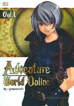 Adventure World Online Vol.1