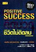 คิดบวกชีวิตไม่ติดลบ (Positive Success)