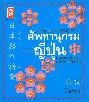 ศัพทานุกรมญี่ปุ่น