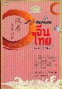 ศัพท์หมวดจีน-ไทย เรียนเร็ว รู้ไวใช้ได้จร