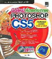 มือใหม่หัดแต่งภาพด้วย Photoshop CS5
