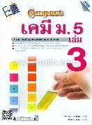 COMPACT เคมี ม.5 เล่ม 3