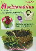 งานประดิษฐ์ดอกไม้จากผ้าไหม