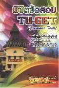 พิชิตข้อสอบ TU-GET ( Grammar Tests )
