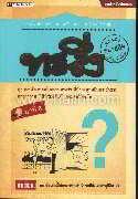 หนังสือทะลึ่งคลาสสิก เล่ม8