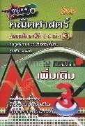 กุญแจคณิตศาสตร์ ม.4-6เล่ม 3 เพิ่มเติม51