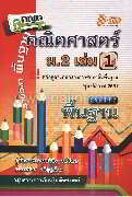 กุญแจคณิตศาสตร์ ม.2 เล่ม 1 พื้นฐาน 51