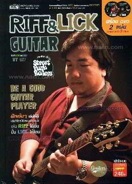Riff & Lick Guitar + 2DVD