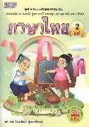 ภาษาไทย ชุด2
