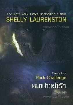 หมาป่าขย้ำรัก (Pack Challenge) (Magnus