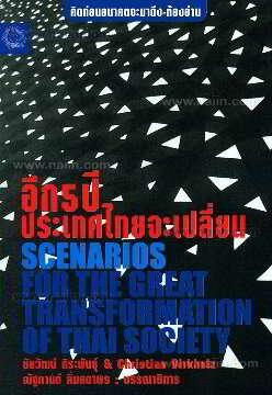 อีก 5 ปี ประเทศไทยจะเปลี่ยน