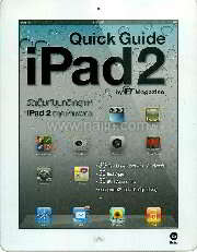 Quick Guide iPad 2 by ET Magazine