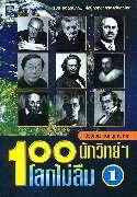 100 นักวิทย์ฯ โลกไม่ลืม เล่ม 1
