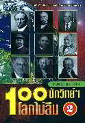 100 นักวิทย์ฯ โลกไม่ลืม เล่ม 2