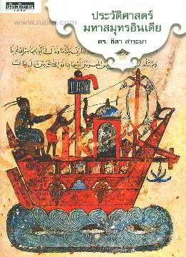 ประวัติศาสตร์มหาสมุทรอินเดีย